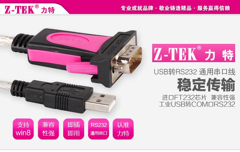 力特usb转串口_Z-TEK力特ZE533C 工业级 USB2.0转串口线 USB转RS232 - 东莞市好理想软件 ...